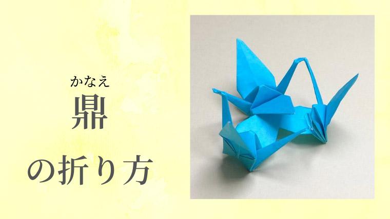 の 折り 方 千羽鶴